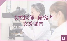 女性医師・研究者支援部門