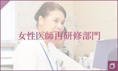 女性医師再研修部門